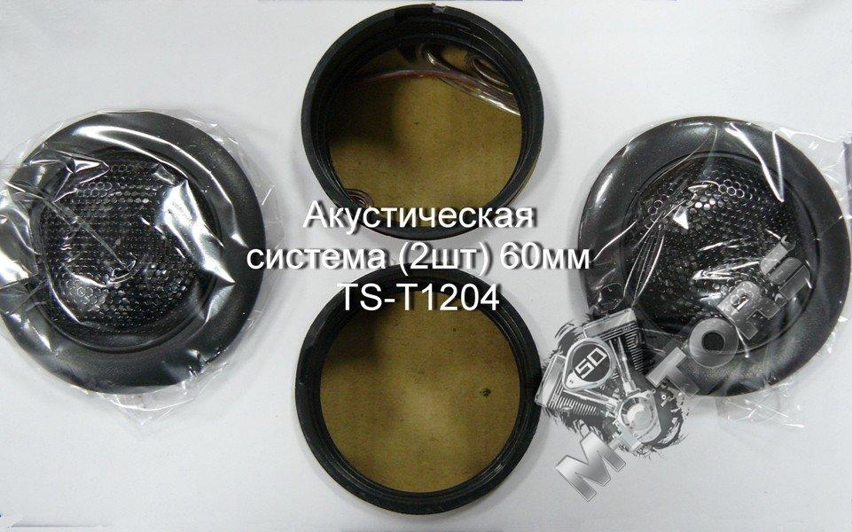 Акустическая система (2шт) 60мм TS-T1204