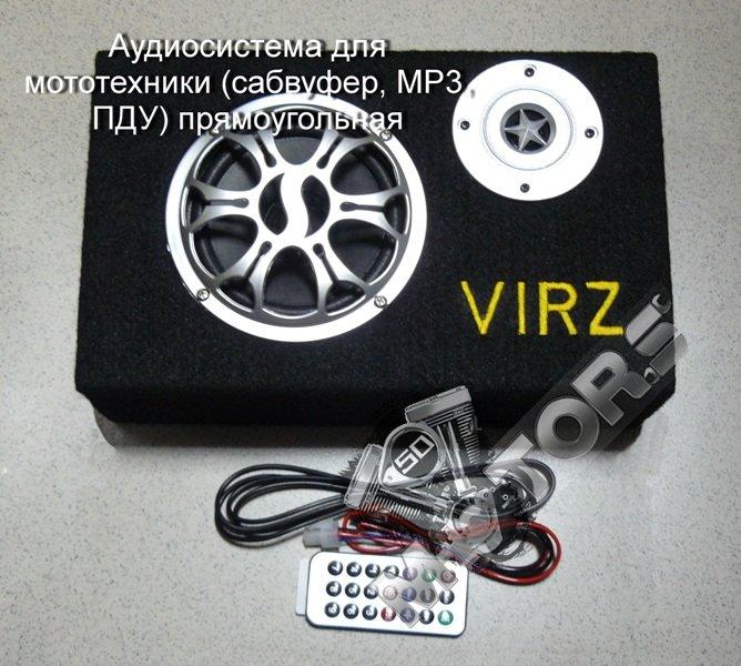 Аудиосистема для мототехники (сабвуфер, MP3,FM, ПДУ) прямоугольная, два динамика