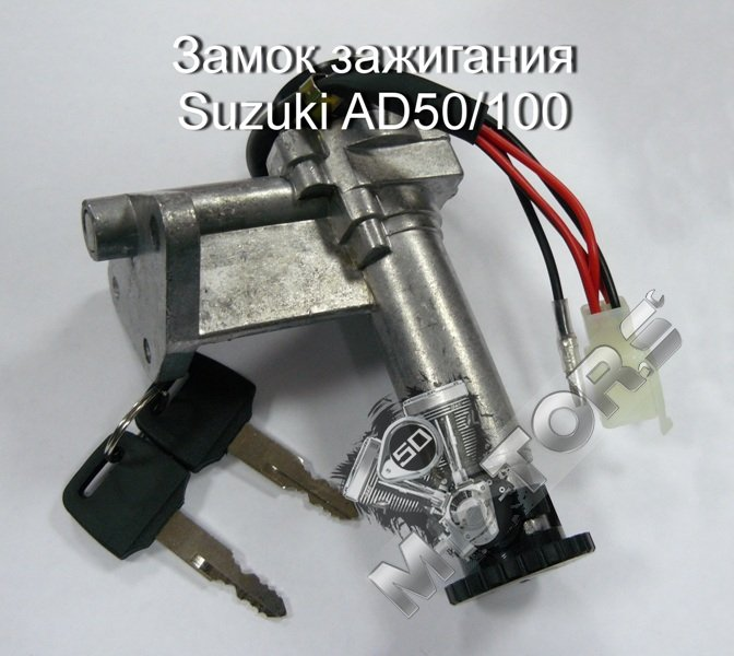 Замок зажигания Suzuki AD50/100, два ключа