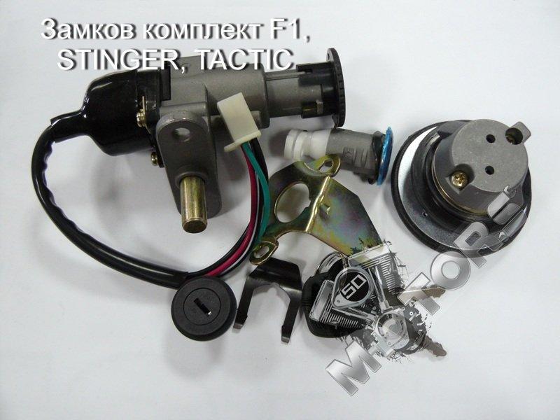 Замков комплект F1, STINGER, TACTIC, два ключа, крышка бака, замок сиденья