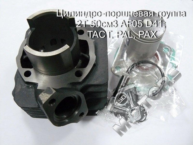 Цилиндро-поршневая группа для скутера 2Т 50см3 AF05 D41; TACT, PAL, PAX