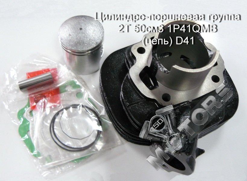 Цилиндро-поршневая группа для мопеда 2Т 50см3 1P41QMB (цепь) D41