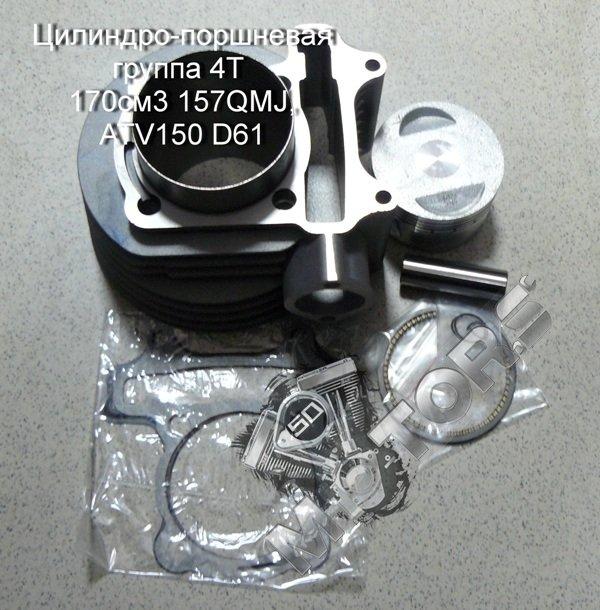 Цилиндро-поршневая группа для скутера, квадроцикла 4Т 170см3 157QMJ D61 GRA ...