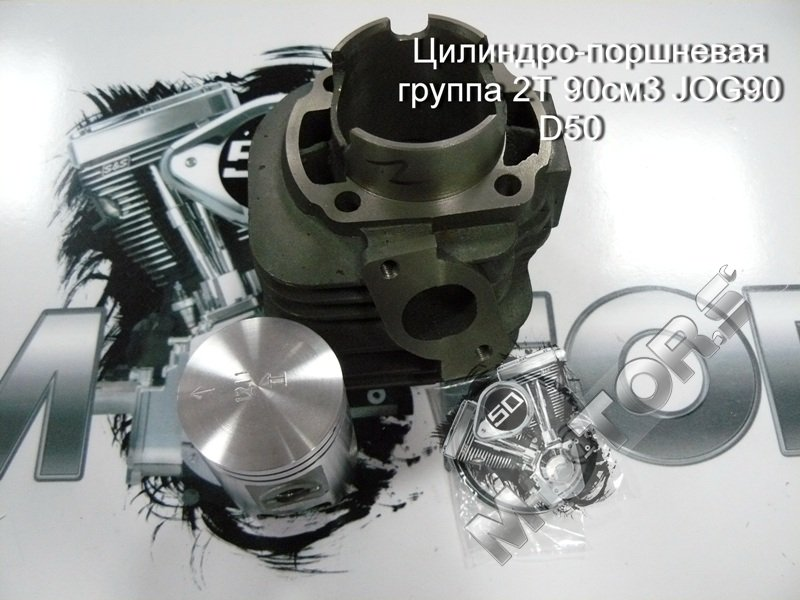 Цилиндро-поршневая группа для скутера 2Т 90см3 JOG90 D50 STELS TAСTIC 100, IRBIS LX 90, 1E50QMB