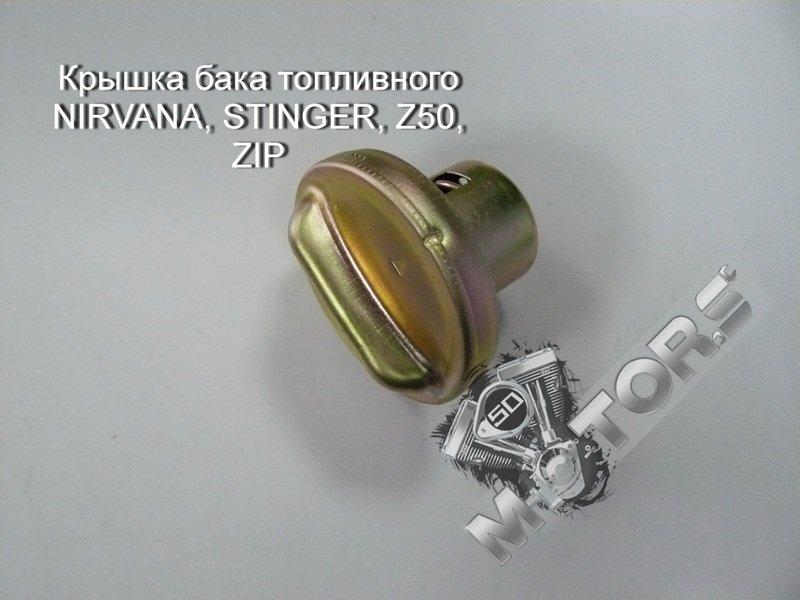 Крышка бака топливного NIRVANA, STINGER, Z50, ZIP, без замка