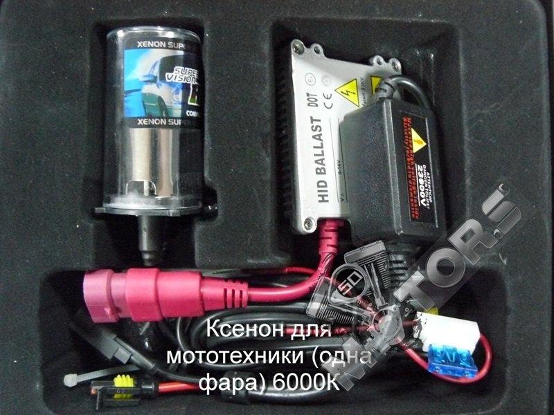 Ксенон для мототехники (одна фара) 6000К, маленький блок розжига
