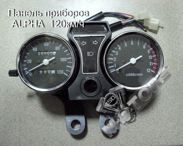 Панель приборов ALPHA, IRBIS VIRAGO,  120км/ч, без замка зажигания