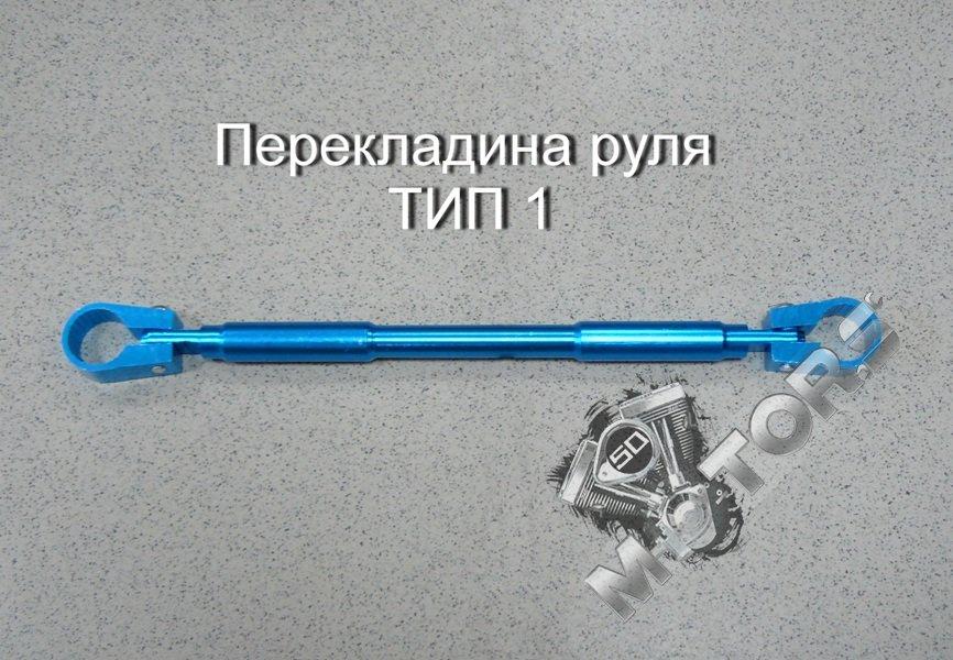 Перекладина руля ТИП 1, универсальная