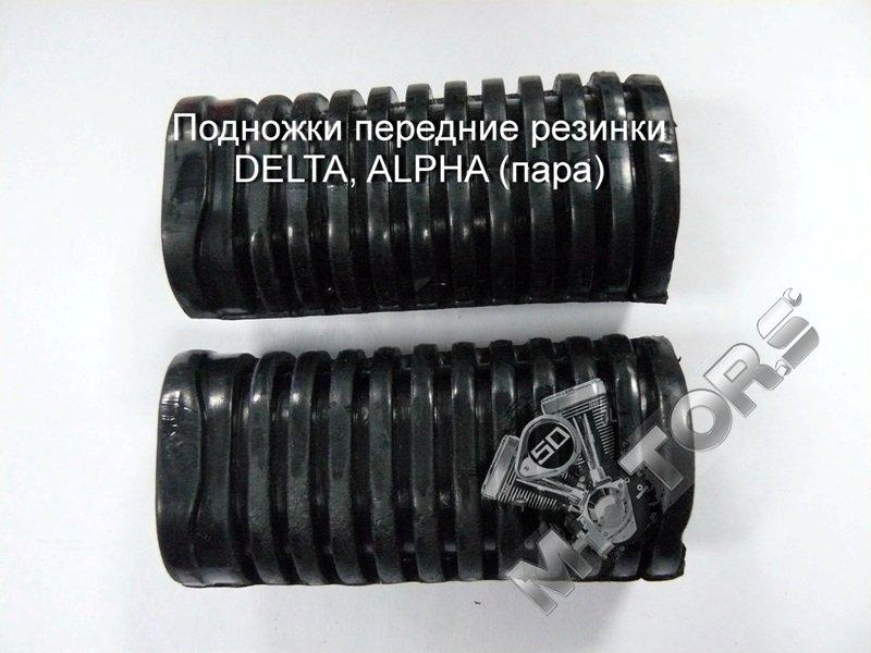 Подножки передние резинки DELTA, ALPHA, IRBIS VIRAGO (пара)