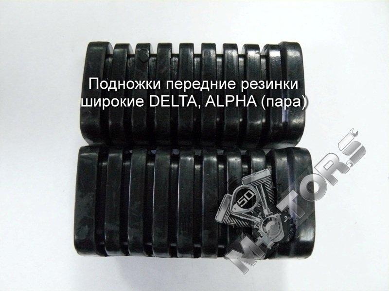 Подножки передние резинки широкие DELTA, ALPHA (пара)