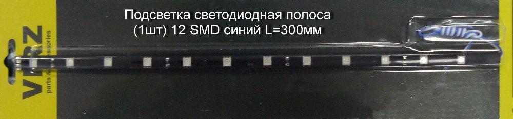 Подсветка светодиодная полоса  12вольт  синий L=30см