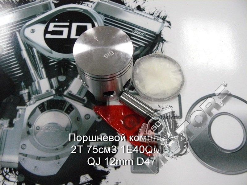 Поршневой комплект для скутера 2Т 75см3 1E40QMB, QJ 12mm D47 IRBIS Centrino ...