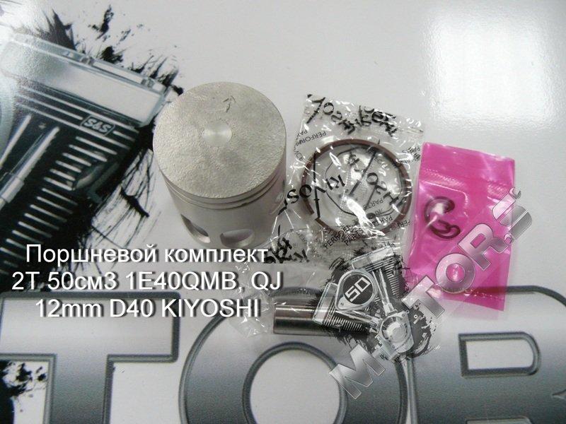 Поршневой комплект для скутера IRBIS Centrino; STELS Tactic, Vortex 2Т 50см3 1E40QMB, QJ 12mm D40 KIYOSHI
