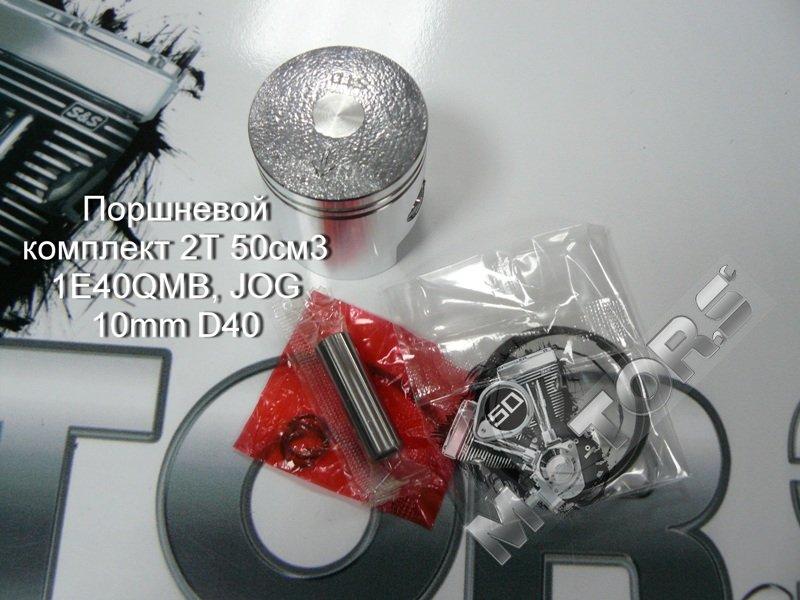 Поршневой комплект для скутера 2Т 50см3 1E40QMB, JOG 10mm D40 IRBIS LX50; YAMAXA JOG50