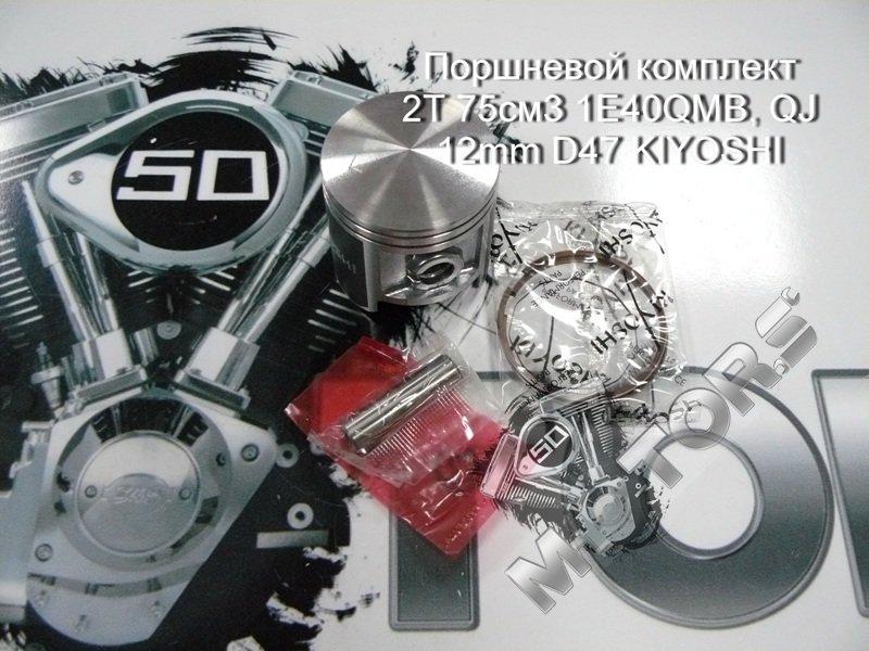 Поршневой комплект для скутера IRBIS Centrino; STELS Tactic, Vortex 2Т 75см3 1E40QMB, QJ 12mm D47 KIYOSHI