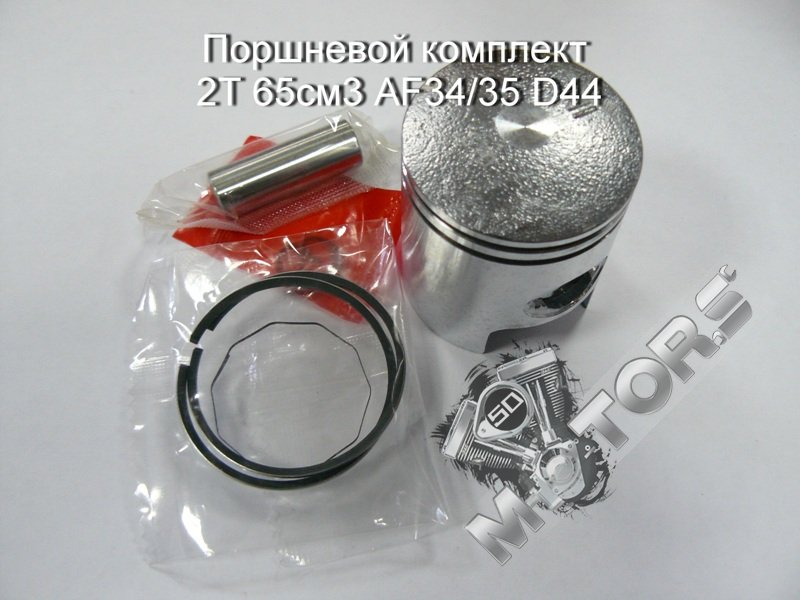 Поршневой комплект для скутера 2Т 65см3 AF34/35 D44 DIO