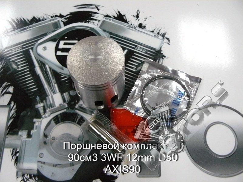 Поршневой комплект для скутера 2Т 90см3 3WF 12mm D50 AXIS90