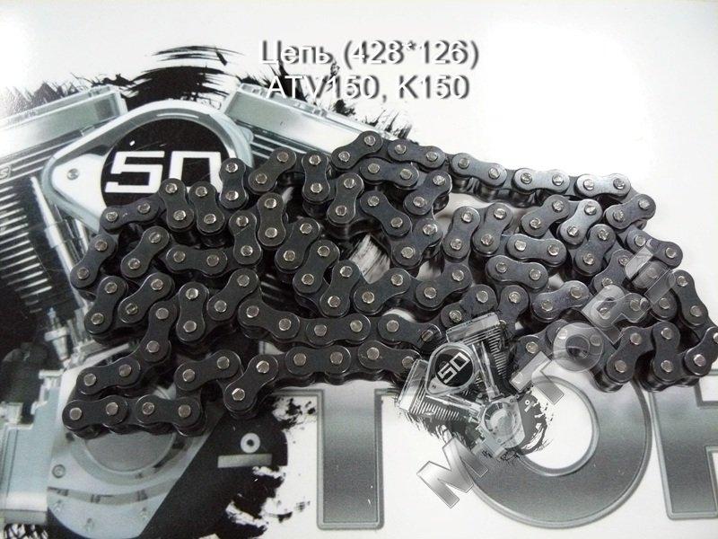 Цепь приводная (428*126) ATV150, K150