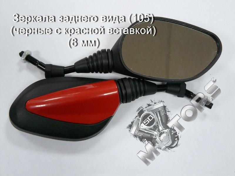 Зеркала заднего вида для скутера, мопеда, мотоцикла (105) (черные с красной ...