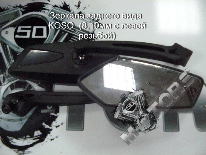 Зеркала заднего вида для скутера, мопеда, мотоцикла ТИП 51 не тонированные  ...