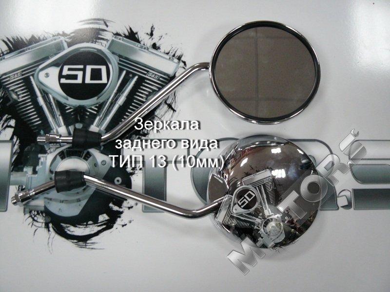 Зеркала заднего вида для скутера ТИП 13 диаметр резьбы 10мм