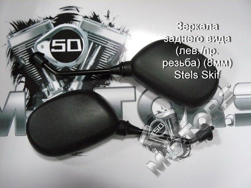 Зеркала заднего вида для скутера, мопеда, мотоцикла ТИП 7 (лев./пр. резьба) диаметр резьбы 8мм STELS, TACTIC, SKIF
