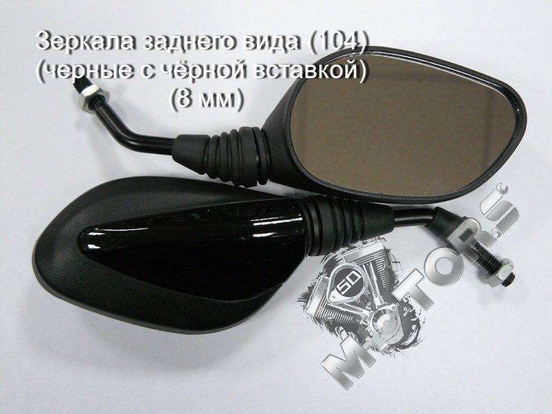 Зеркала заднего вида для скутера, мопеда, мотоцикла (104) (черные с чёрной вставкой) диаметр резьбы 8мм