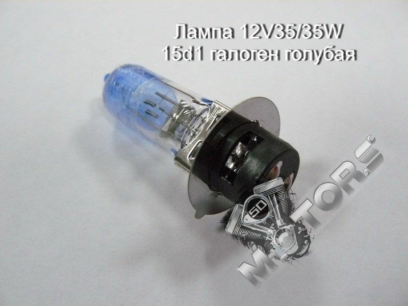 Лампа для скутера, мопеда, мотоцикла 12V35/35W 15d1 галоген голубая