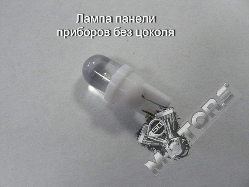 Лампа панели приборов без цоколя для скутера, мопеда, мотоцикла
