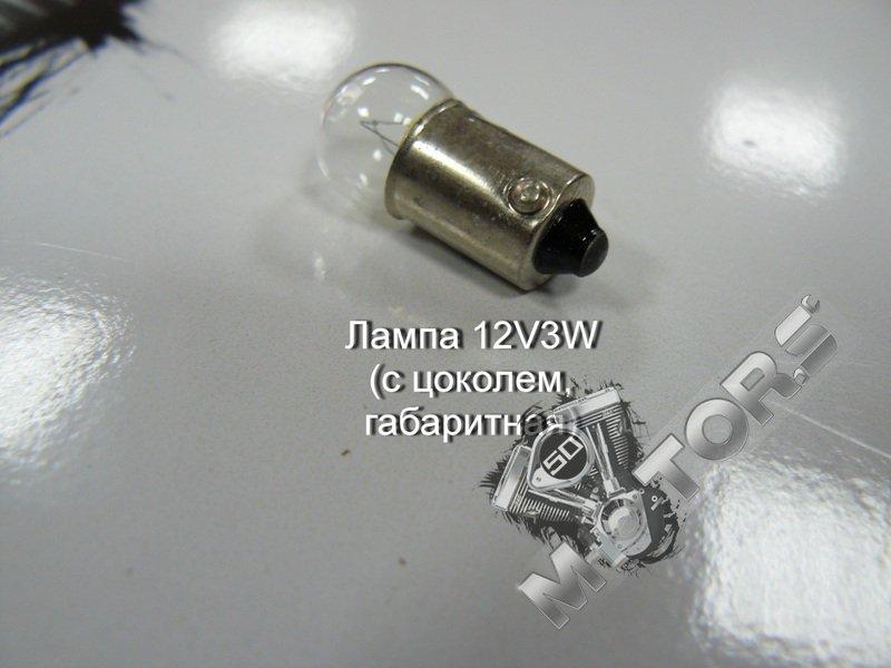 Лампа для скутера, мопеда, мотоцикла 12V3W (с цоколем, габаритная)