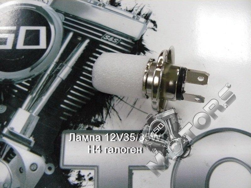 Лампа для скутера, мопеда, мотоцикла 12V35/35W H4 галоген