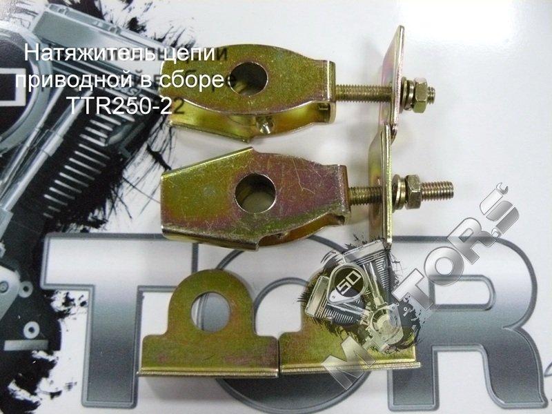 Натяжитель цепи приводной в сборе, пара , IRBIS TTR250-2