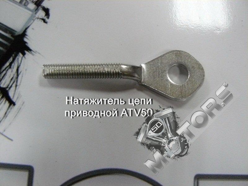 Натяжитель цепи приводной, она штука,  ATV50 -110