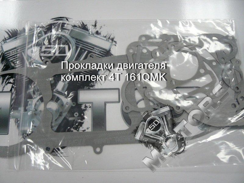Прокладки двигателя комплект для скутера 4Т 161QMK