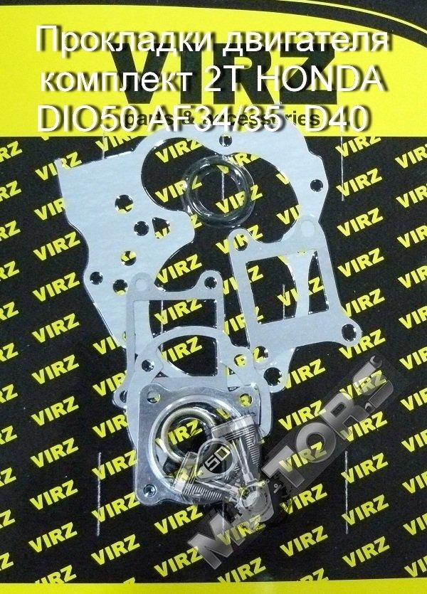 Прокладки двигателя комплект 2Т HONDA DIO50 AF34/35  D40