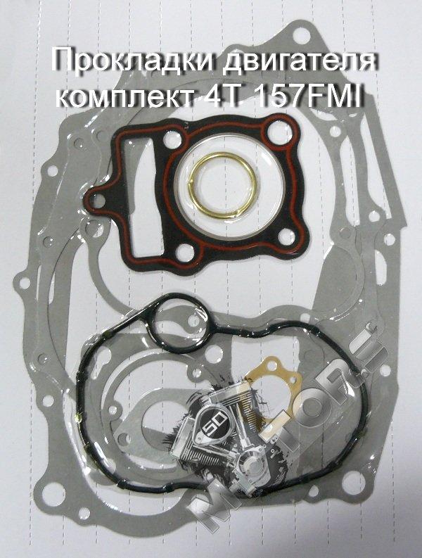 Прокладки двигателя комплект для мотоцикла 4Т 157FMI