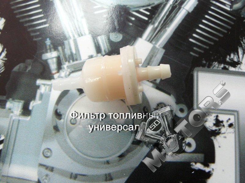 Фильтр топливный универсальный тип 1 для скутера, мопеда, мотоцикла, питбайка, квадроцикла