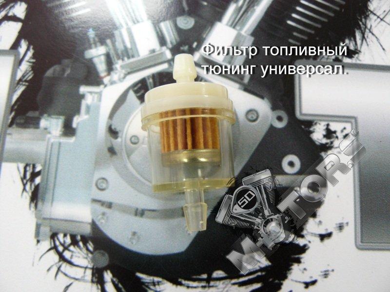 Фильтр топливный тюнинг универсал. ТИП3 (цветные) для скутера, мопеда, мотоцикла, питбайка, квадроцикла