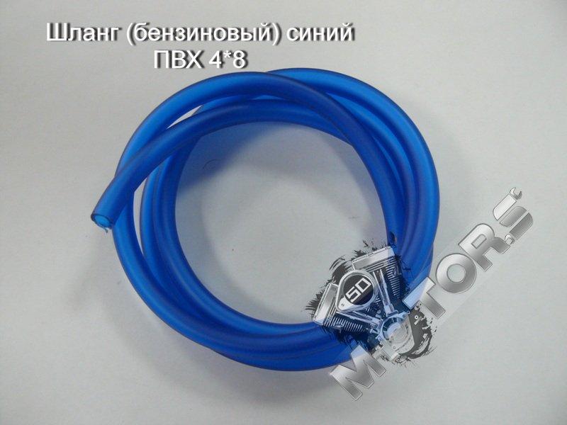 Шланг (бензиновый) синий ПВХ 4*8 для скутера, мопеда, мотоцикла, питбайка, квадроцикла