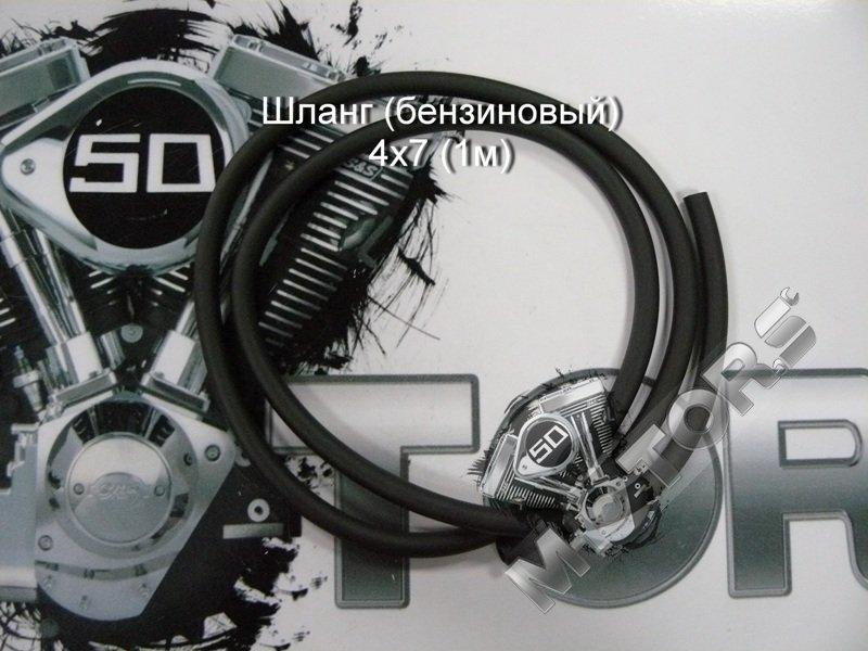 Шланг (бензиновый) 1м  для скутера, мопеда, мотоцикла, питбайка, квадроцикла