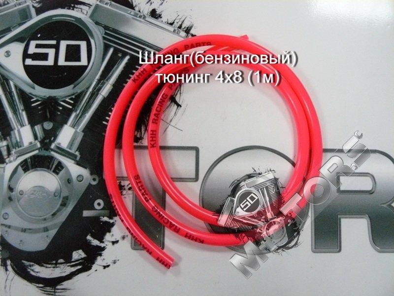 Шланг(бензиновый) тюнинг 4х8  (1м) для скутера, мопеда, мотоцикла, питбайка, квадроцикла