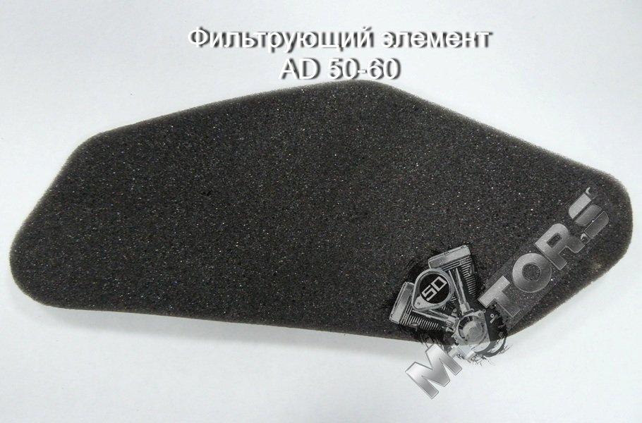 Фильтрующий элемент для скутера 2Т AD 50-60