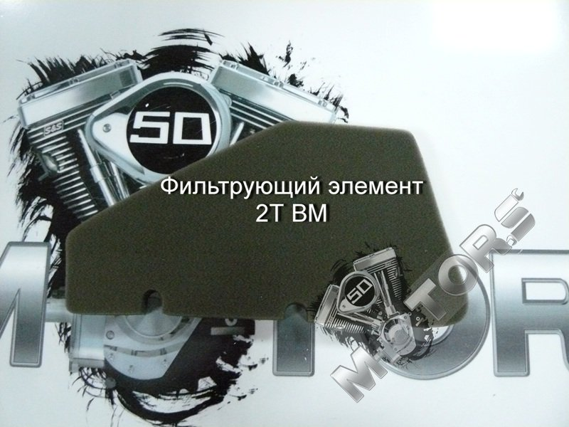 Фильтрующий элемент для скутера 2Т BM