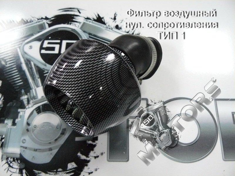 Фильтр воздушный нул. сопротивления для скутера, мопеда, мотоцикла, питбайк ...