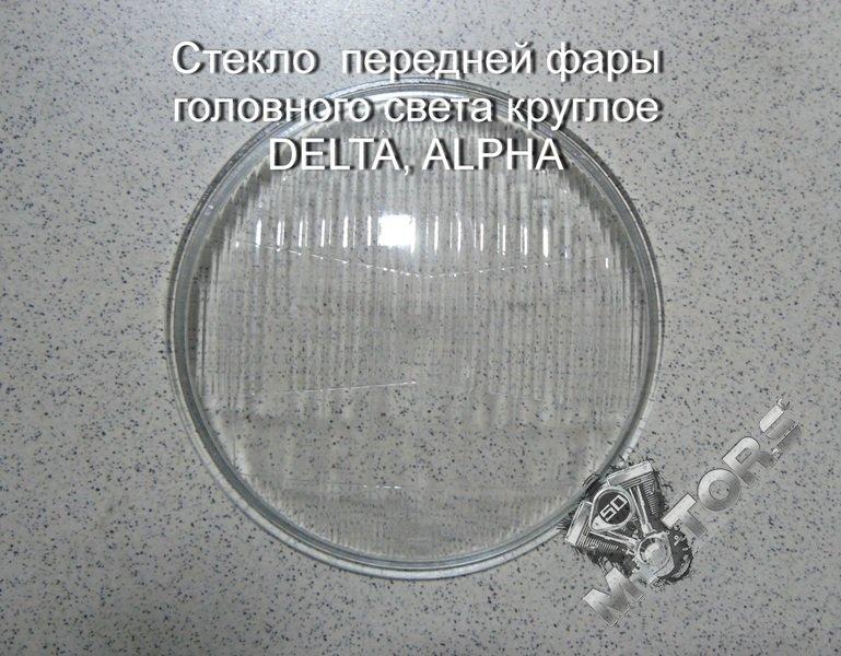 Стекло  передней фары головного света круглое, для мопеда DELTA, ALPHA, VIRAGO, ORION