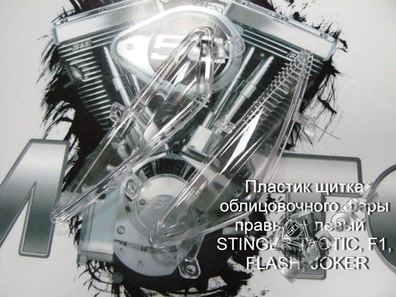 Пластик щитка облицовочного фары правый + левый, для скутера STINGER,TACTIC, F1,  FLASH, JOKER