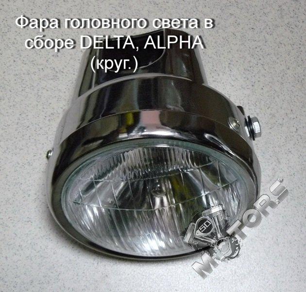 1P-серии, Оптика, Передняя оптика