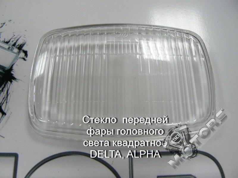 Стекло передней фары головного света квадратное, для мопеда DELTA, ALPHA, VIRAGO, ORION