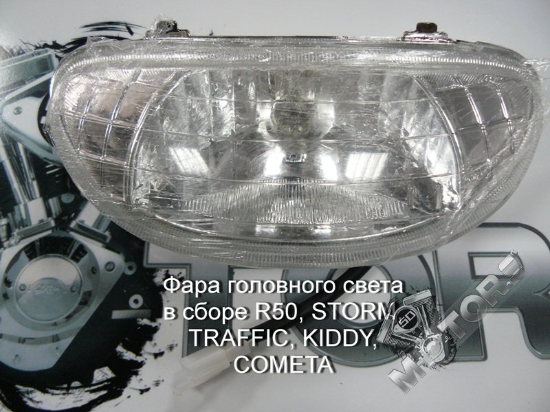 Фара головного света в сборе для скутера R50, STORM, TRAFFIC, KIDDY, COMETA