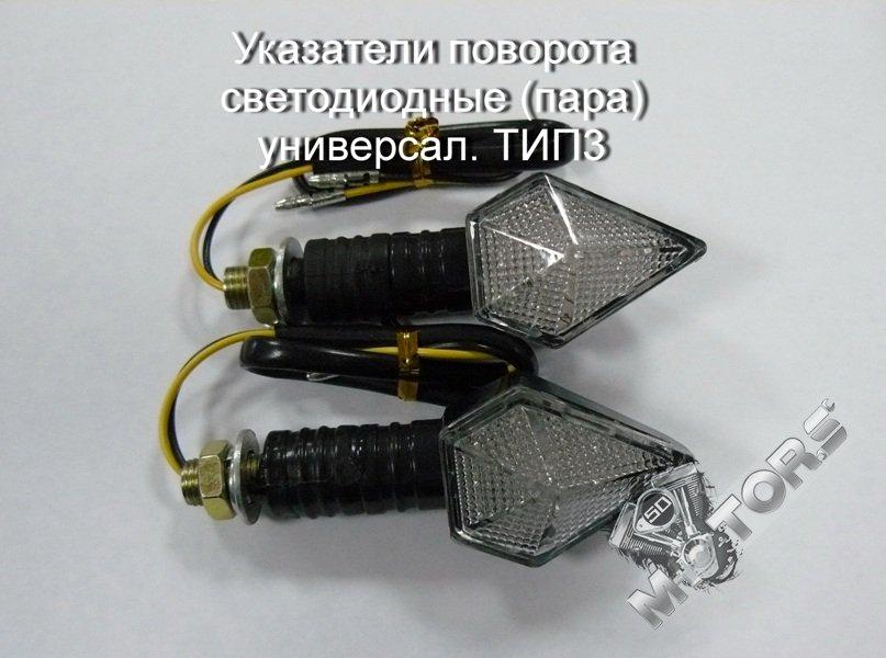 Указатели поворота светодиодные (пара) универсал. ТИП3,  для скутера, мопеда, мотоцикла, питбайка, квадроцикла